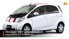 Mitsubishi i-MiEV ประกาศปิดม่านสิ้นปีนี้ พร้อมทิศทาง EV ใหม่ที่น่าจับตา