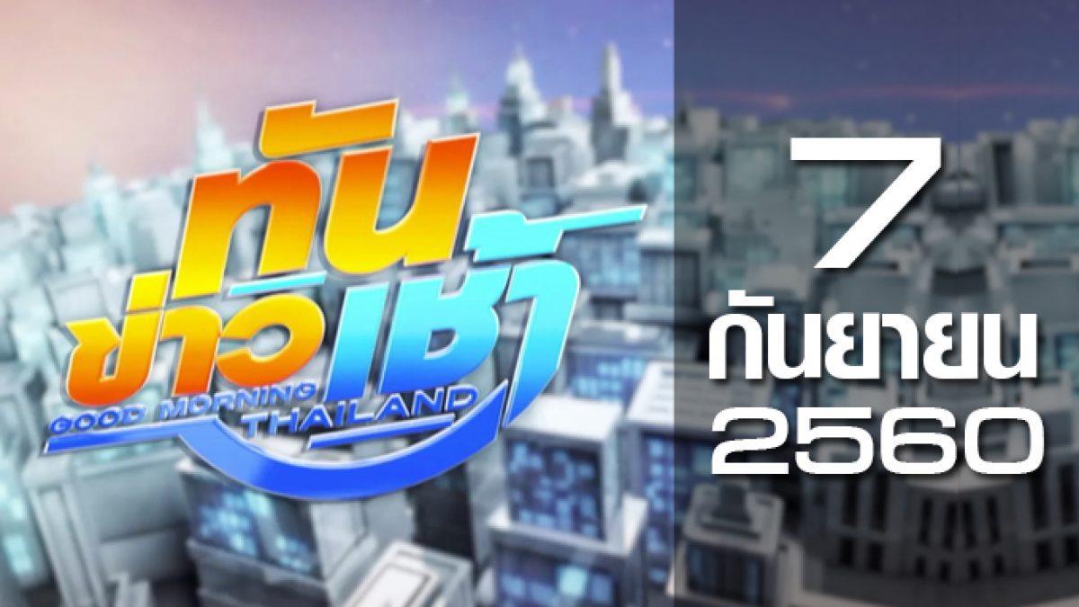 ทันข่าวเช้า Good Morning Thailand 07-09-60