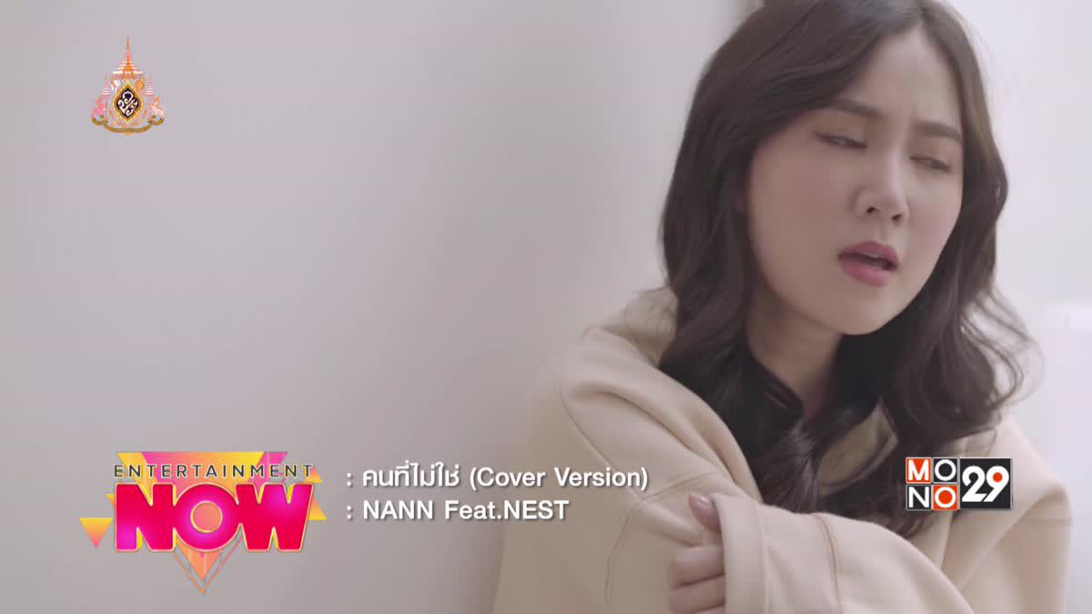"""นัน-เนสท์ กับการนำเสนอเพลง Cover """"คนที่ไม่ใช่"""" ในรูปแบบผู้หญิง"""