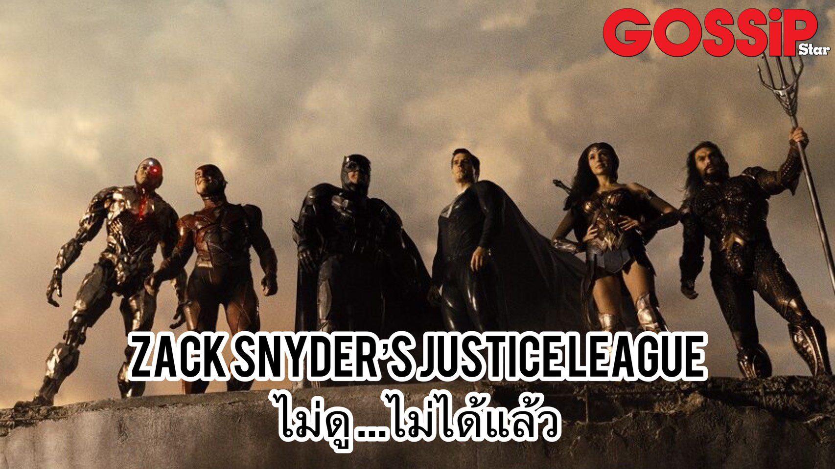 สุดปังจักรวาลงาน DC หนังแห่งปี ไม่ดู…ไม่ได้แล้ว zack snyder's justice league