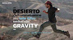 Desierto เวิ้งว้างกลางทะเลทรายของ โฆนัส กัวร็อง และต้นกำเนิด Gravity (2013, อัลฟ็องโซ กัวร็อง)