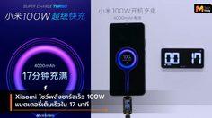 Xiaomi โชว์พลังชาร์จเร็ว 100W แบตเตอรี่ 4000 mAh เต็มในเวลา 17 นาที