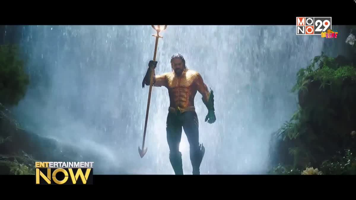 Aquaman ครองบ๊อกซ์ออฟฟิศคริสต์มาส ทำเงินทั่วโลกทะลุ 500 ล้านเหรียญสหรัฐฯ