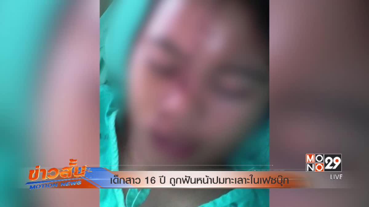 เด็กสาว 16 ปี ถูกฟันหน้าปมทะเลาะในเฟซบุ๊ก