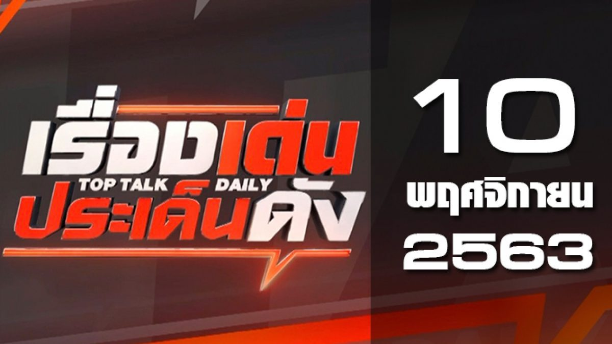 เรื่องเด่นประเด็นดัง Top Talk Daily 10-11-63