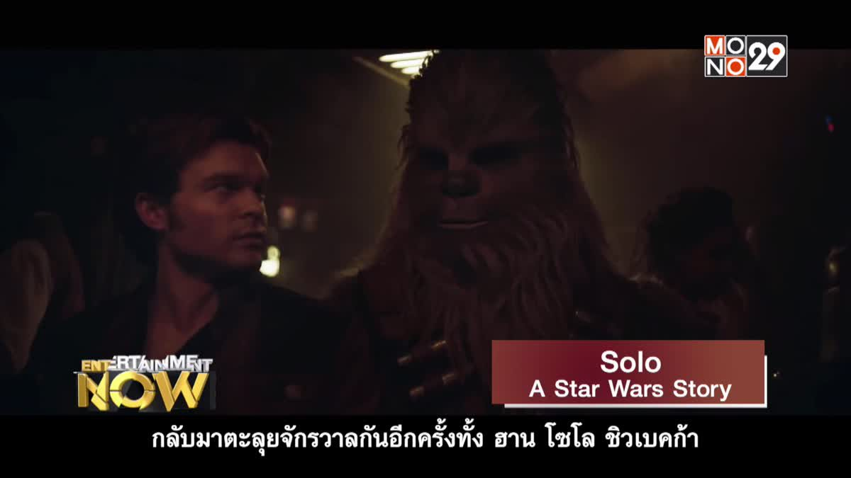 Movie Review : Solo A Star Wars Story
