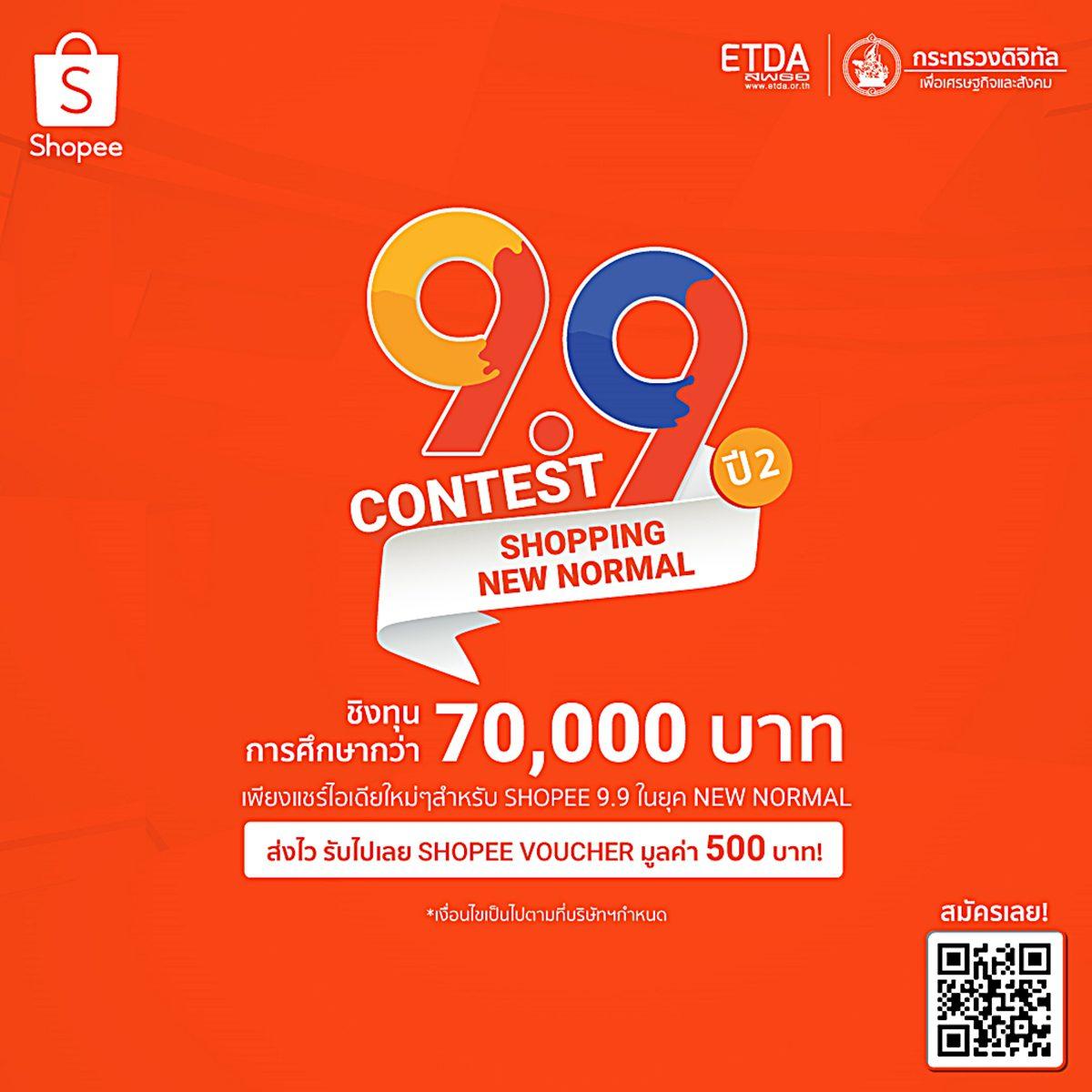 ช้อปปี้ จับมือ ETDA เปิดตัว 'Shopee 9.9 Contest 2020: Shopping New Normal'  เวทีประลองสุดยิ่งใหญ่ที่จะปลุกพลังความคิดสร้างสรรค์ของนิสิต นักศึกษาทั่วประเทศ