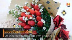 DIY วิธีจัดช่อดอกไม้สตรอว์เบอร์รี ของขวัญวาเลนไทน์ ง่ายๆ ด้วยตัวเอง