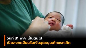 เปิดหลักเกณฑ์การรับ 'เงินอุดหนุนเด็กแรกเกิด' ลงทะเบียน 31 พ.ค. เป็นต้นไป