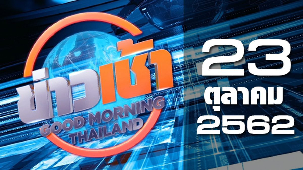 ข่าวเช้า Good Morning Thailand 23-10-62