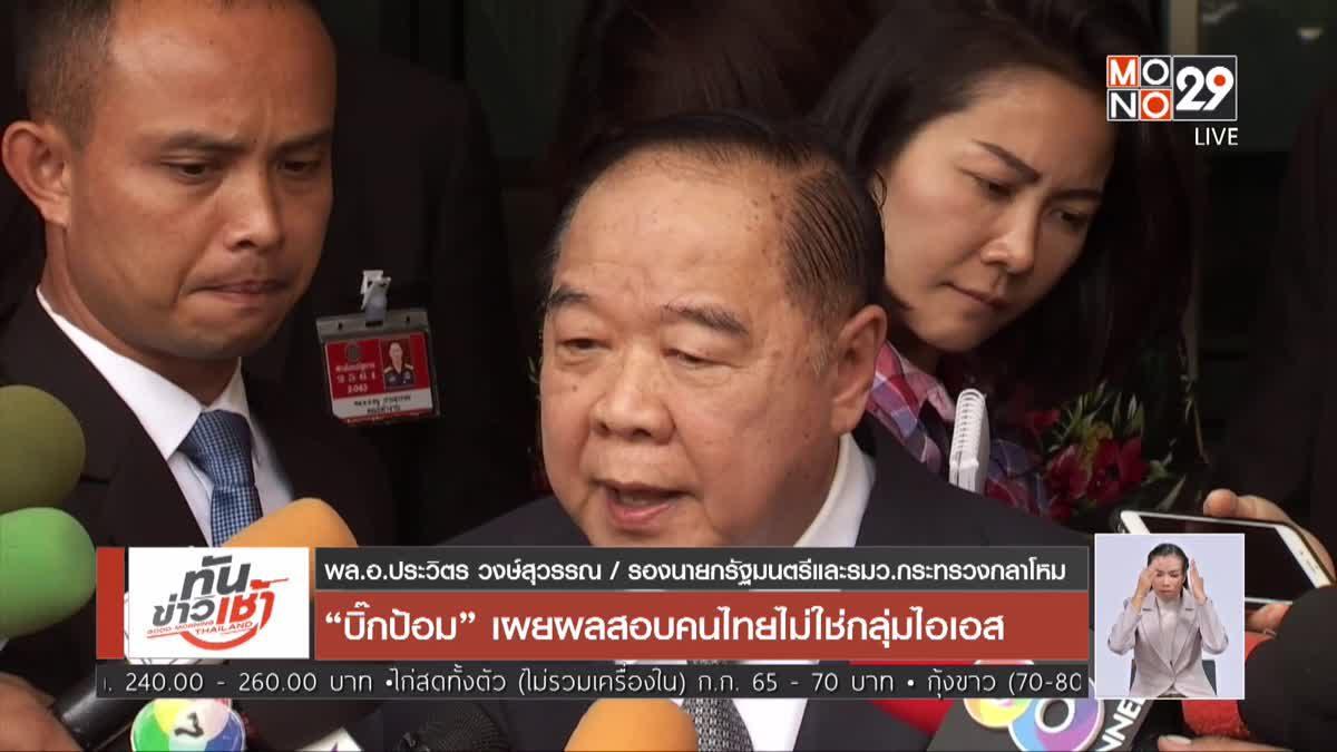 """""""บิ๊กป้อม"""" เผยผลสอบคนไทยไม่ใช่กลุ่มไอเอส"""