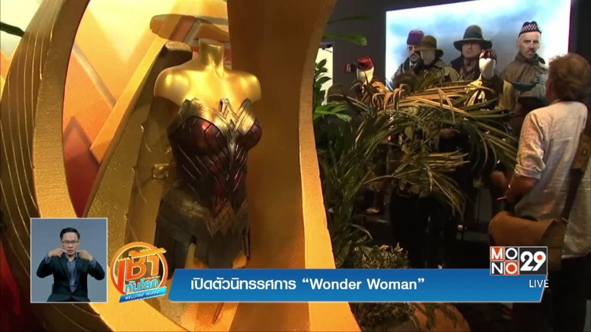 """เปิดตัวนิทรรศการ """"Wonder Woman"""""""