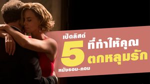 เปิดลิสต์ 5 หนังโรแมนติกคอเมดีที่ทำให้หลายคนตกหลุมรัก