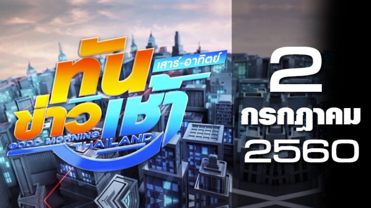 ทันข่าวเช้า เสาร์-อาทิตย์ Good Morning Thailand 02-07-60