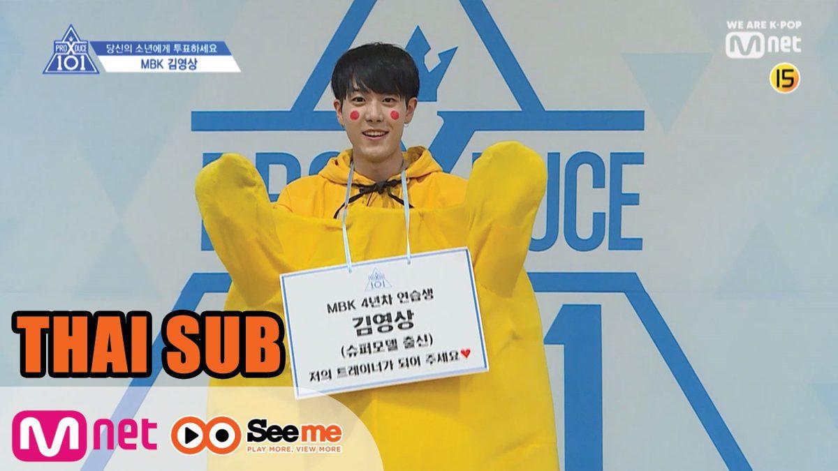 [THAI SUB] แนะนำตัวผู้เข้าแข่งขัน | 'คิม ยองซัง' KIM YEONG SANG I จากค่าย MBK Entertainment