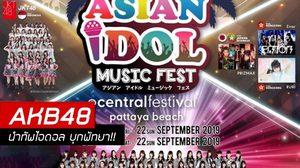 นับถอยหลัง! Asian Idol Music Fest. ครั้งแรกบนชายหาดพัทยา