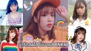 น่ารักสดใส โมบายล์ BNK48 ยิ้มทีไรโลกก็กลายเป็นสีชมพู