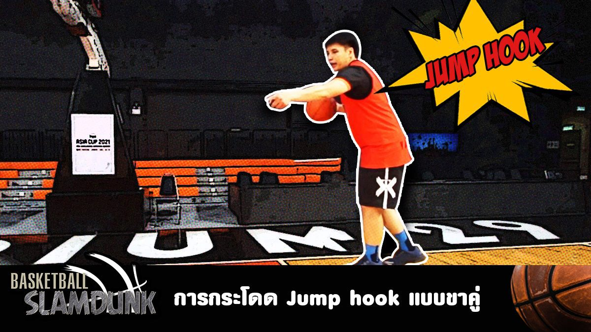 Jump Hooks (การกระโดดเข้าทำแต้มแบบขาคู่)