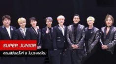 SUPER JUNIOR เตรียมโชว์เสน่ห์ไม่มีที่สิ้นสุด เพื่อ 'SUPER SHOW 8' ที่เมืองไทย