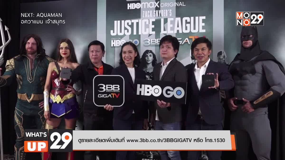 "3BB GIGATV เปิดประสบการณ์ชม ภ.""Zack Snyder's Justice League"" พร้อมทั่วโลกผ่าน HBO GO"