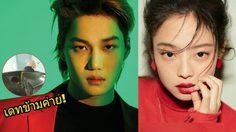 """สื่อปาปา. เผย คู่รักรับปี 2019! """"ไค EXO – เจนนี่ BLACKPINK""""!!"""