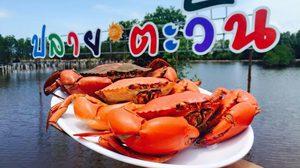 9 ที่พักโฮมสเตย์จันทบุรี กินปู ดูเล แบบเต็มอิ่ม!