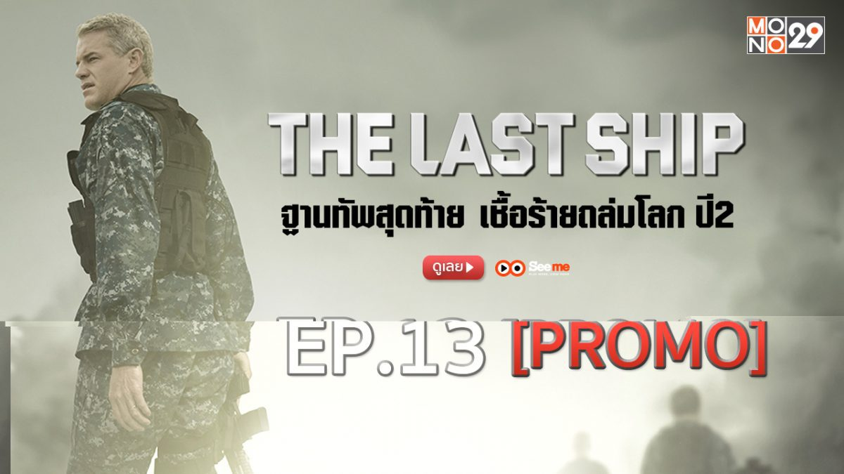 THE LAST SHIP ฐานทัพสุดท้าย เชื้อร้ายถล่มโลก ปี 2 EP.13 [PROMO]