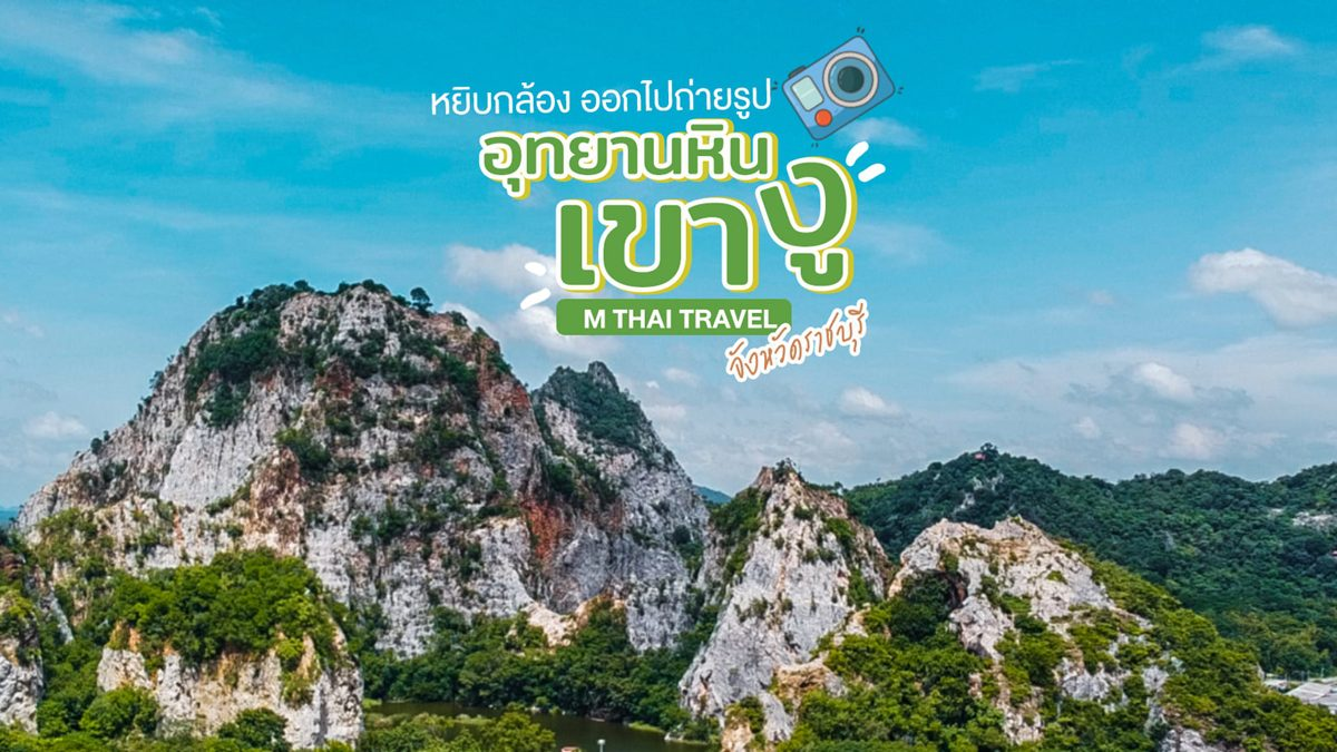 อุทยานหินเขางู จ.ราชบุรี ที่เที่ยวธรรมชาติสวยงาม กลางหุบเขา