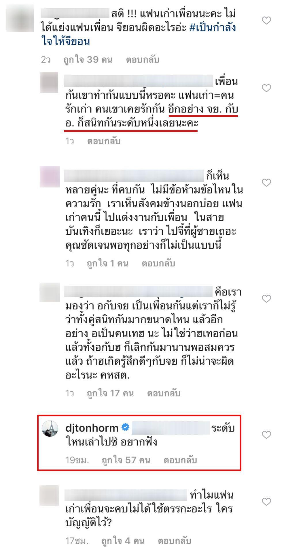 ต้นหอม ตอบกลับดราม่าแทน จียอน