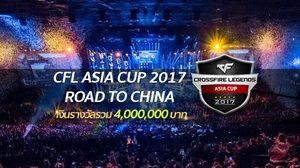 Crossfire Legends การแข่งขัน Esports สุดยิ่งใหญ่เงินรางวัลรวมสูงถึง 4 ล้านบาท!