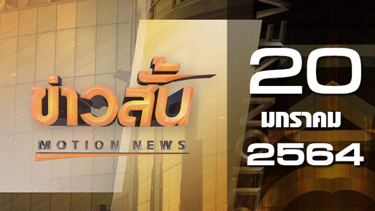 ข่าวสั้น Motion News Break 1 20-01-64