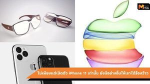 คาดว่า 7 สิ่งจะเปิดตัวพร้อมกับ iPhone 11 ในวันที่ 10 กันยายนนี้