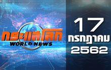 กระแสโลก World News 17-07-62