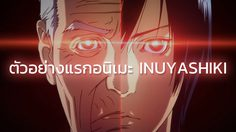 Inuyashiki ปล่อยตัวอย่างแรกเวอร์ชั่นอนิเมะและ Visual Art แล้ว