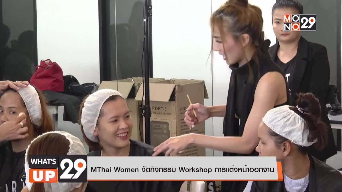 Mthai Women จัดกิจกรรม Workshop การแต่งหน้าออกงาน