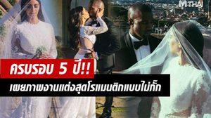 คิม – คานเย่ ลงภาพฉลองครบรอบแต่งงาน  5 ปี แบบไม่มีกั๊ก – แถมเบื้องหลังกว่าจะเป็นวันพิเศษ