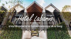 Hotel Labaris  อาณาจักรเทพนิยาย ในอ้อมกอดธรรมชาติ เขาใหญ่