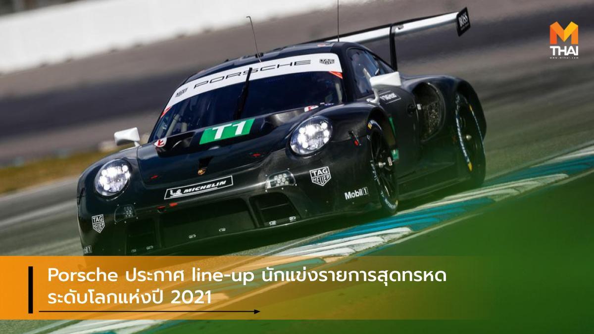 Porsche ประกาศ line-up นักแข่ง รายการสุดทรหดระดับโลกแห่งปี 2021