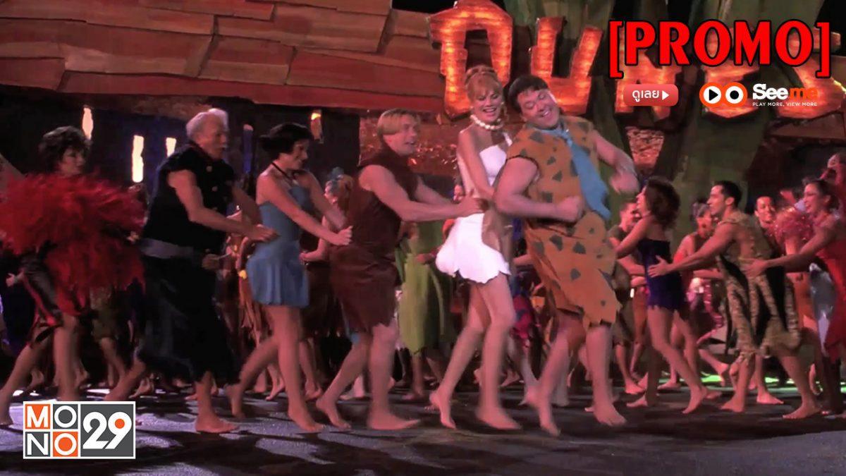 The Flintstones in Viva Rock Vegas มนุษย์หิน ฟลิ้นท์สโตน ป่วนเมืองร็อคเวกัส [PROMO]