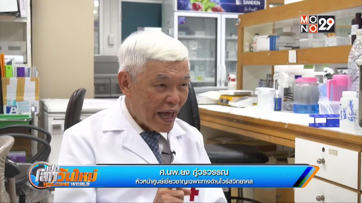 """แพทย์ระบุ """"โคโรนาไวรัส"""" ระบาดเข้าไทยได้น้อย"""