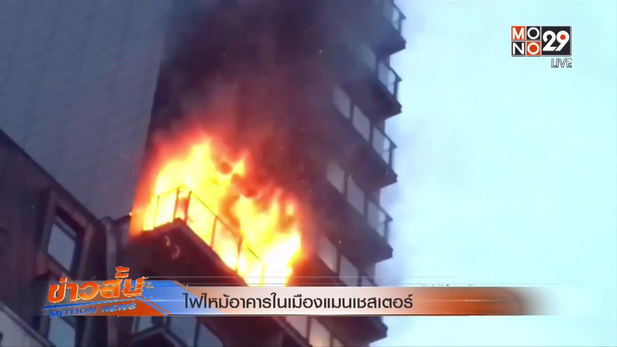ไฟไหม้อาคารในเมืองแมนเชสเตอร์