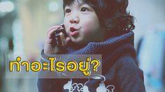 """ประโยคคำถามว่า """"ทําอะไรอยู่"""" ภาษาอังกฤษพูดว่าอย่างไร?"""