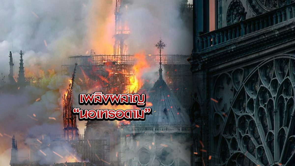 """เพลิงผลาญ """"นอเทรอดาม"""" 17-04-62"""