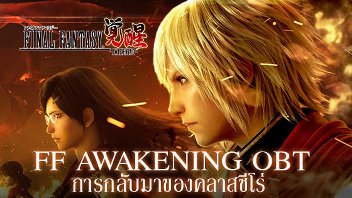 Final Fantasy Awakening ผู้พิทักษ์คนสุดท้าย ดาวน์โหลดได้แล้ววันนี้