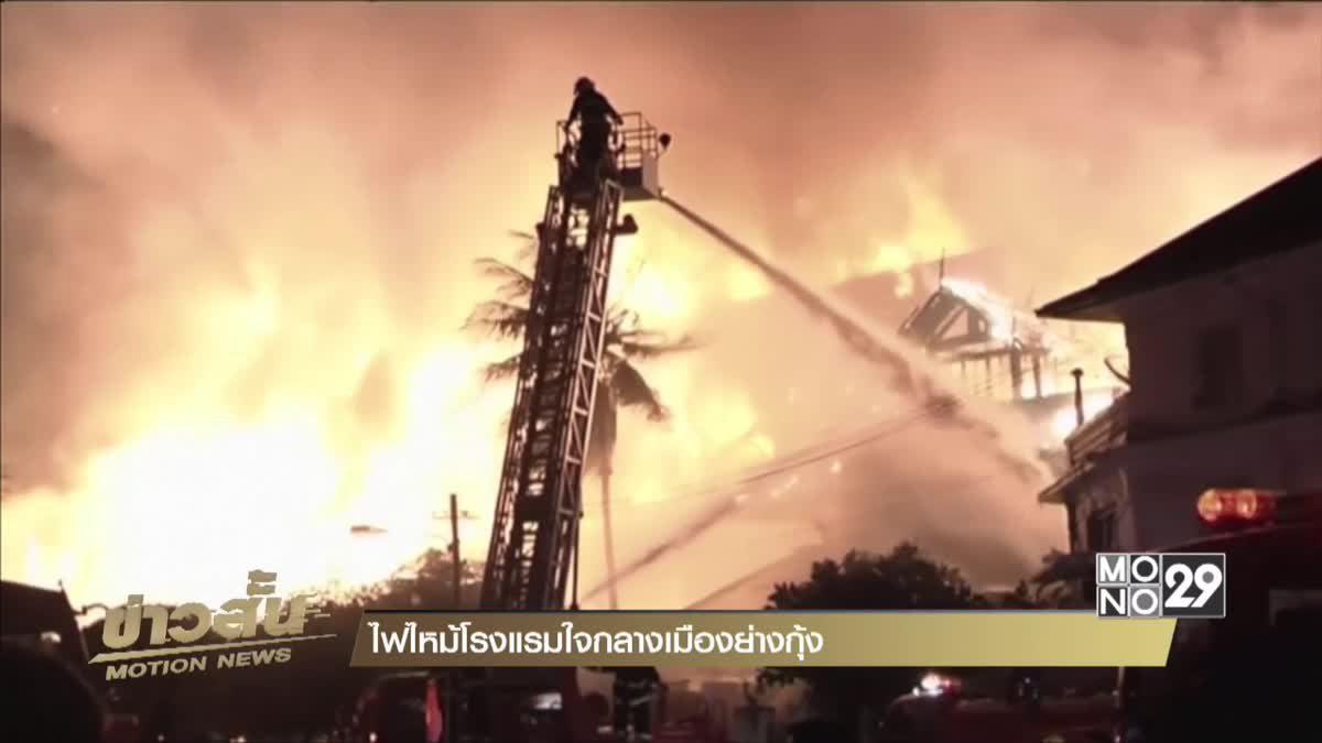 ไฟไหม้โรงแรมใจกลางเมืองย่างกุ้ง