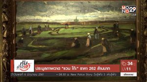 ฝรั่งเศสนำภาพวาดทิวทัศน์ 'แวน โก๊ะ' ออกประมูลขาย ได้ราคาสูงถึง 262 ล้านบาท