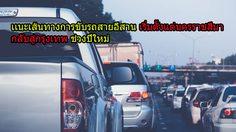เเนะเส้นทางการขับรถสายอีสาน เริ่มตั้งแต่นครราชสีมา กลับสู่กรุงเทพ ช่วงปีใหม่