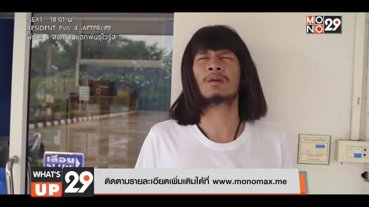 """MONOMAX เอาใจคอหนังไทยอีสานอินดี้กับ""""ไทบ้าน เดอะซีรีส์"""" ครบ 3 ภาค!"""