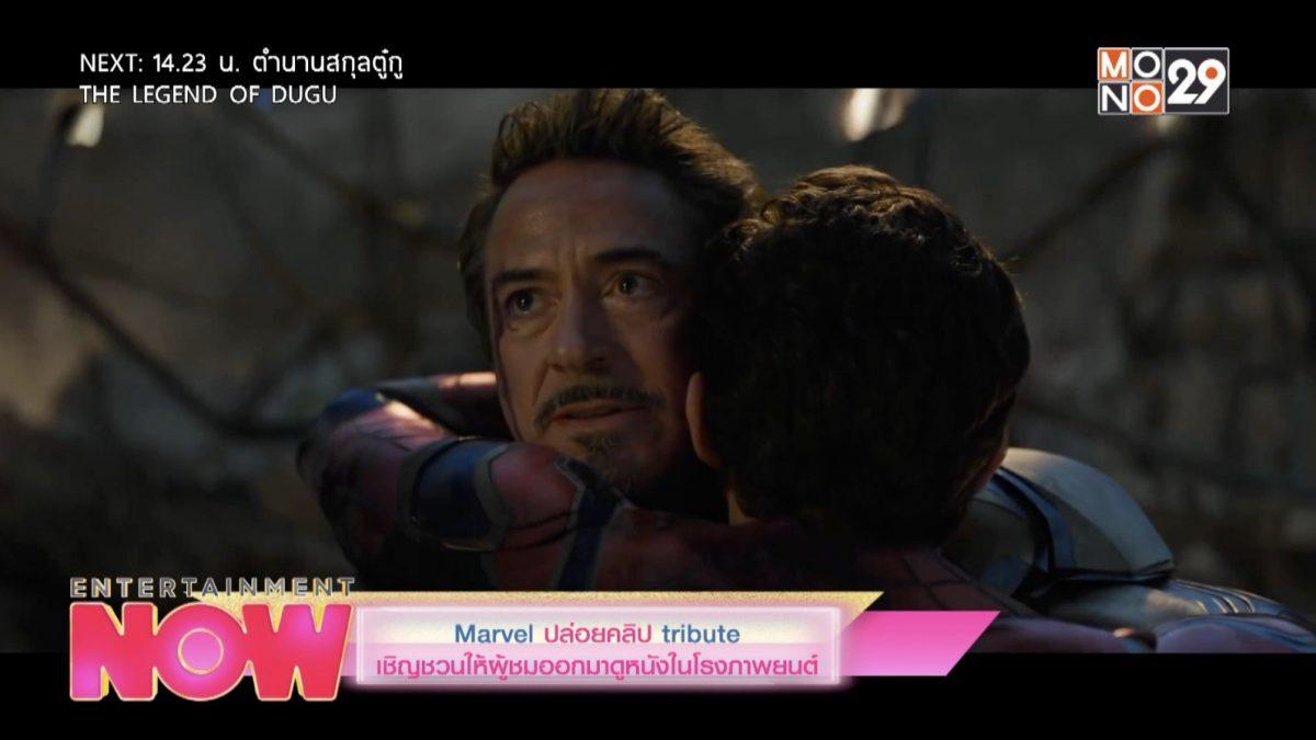 Marvel ปล่อยคลิป tribute เชิญชวนให้ผู้ชมออกมาดูหนังในโรงภาพยนต์