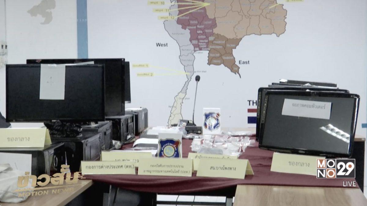 จับชาวเกาหลีใต้ลักลอบเปิดบ่อนพนันออนไลน์